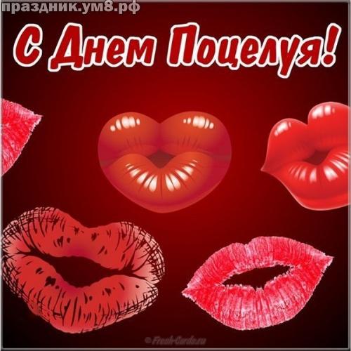 Скачать новую открытку с днем поцелуя, с днём поцелев, друзьям, коллегам, подругам! Переслать в viber!