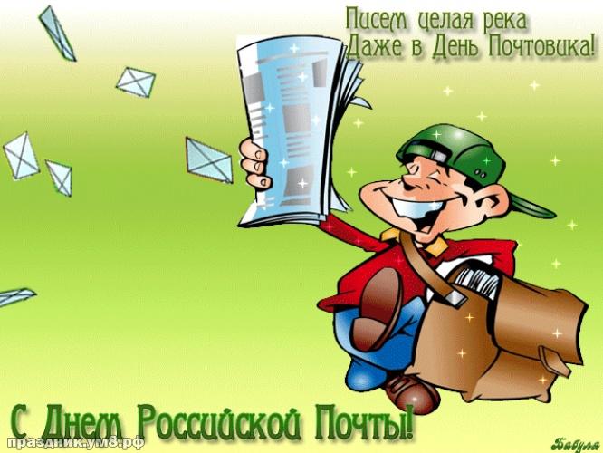 Скачать онлайн замечательнейшую открытку с днем почты, открытки, картинки почтовикам, друзьям, коллегам, подругам! Отправить в вк, facebook!