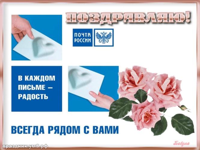 Скачать бесплатно исключительную картинку на день почты (красивые открытки)! Пожелания своими словами почтальону! Отправить по сети!