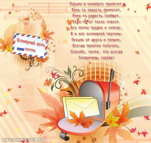 Найти безупречную открытку (открытки, картинки с днем почты) с праздником! Для работников почты! Переслать в viber!