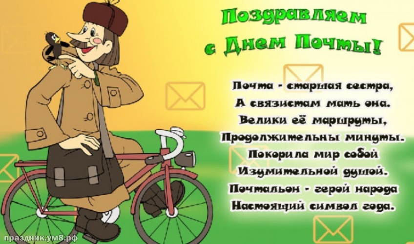 Скачать энергичную открытку с днем почты коллеге, другу, подруге! Красивые пожелания для всех почтовиков! Для инстаграма!