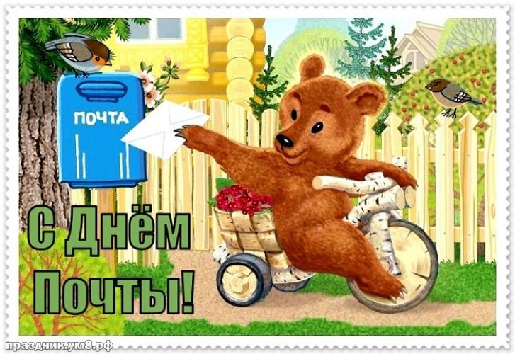 Скачать бесплатно трепетную открытку с днем почты, друзья! Ура! Поделиться в pinterest!