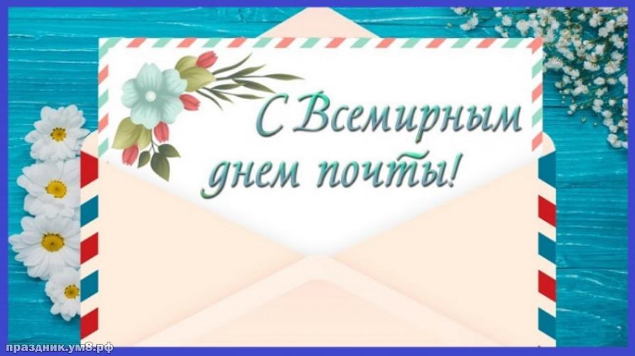 Скачать бесплатно достойную картинку (открытки, картинки с днем почты) с праздником! Для работников почты! Для инстаграм!