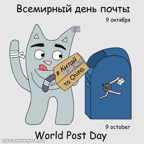 Найти трепетную открытку на день почты (красивые открытки)! Пожелания своими словами почтальону! Отправить в вк, facebook!