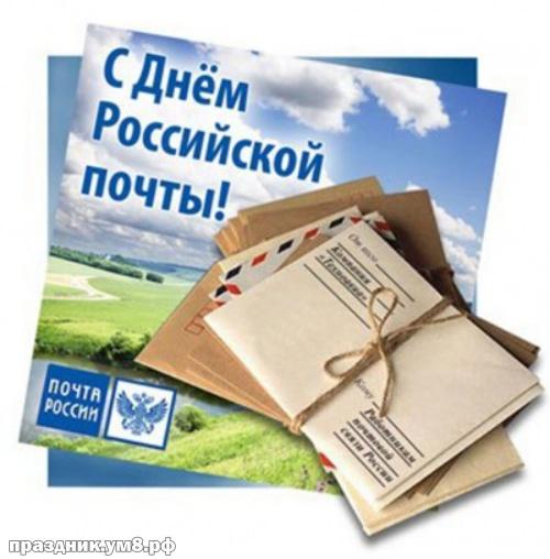 Найти сердечную открытку на день почты, для друга или подруги! Красивые открытки! Отправить в вк, facebook!