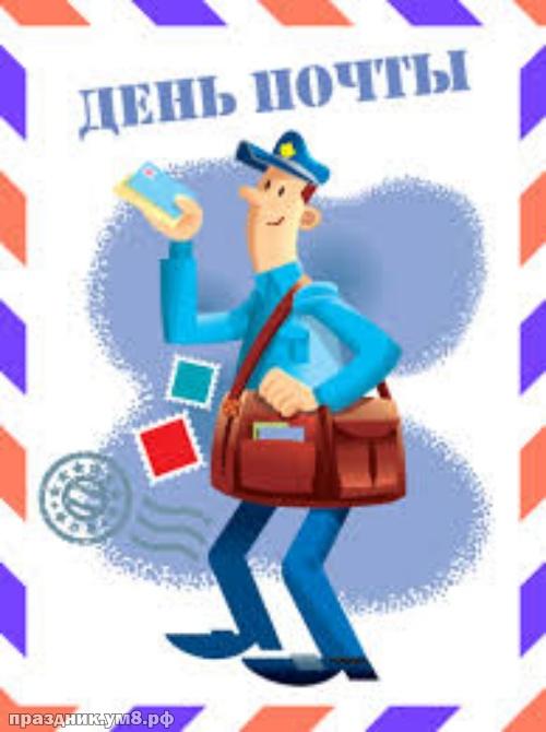 Скачать онлайн трепетную картинку (открытки, картинки с днем почты) с праздником! Для работников почты! Для вк, ватсап, одноклассники!