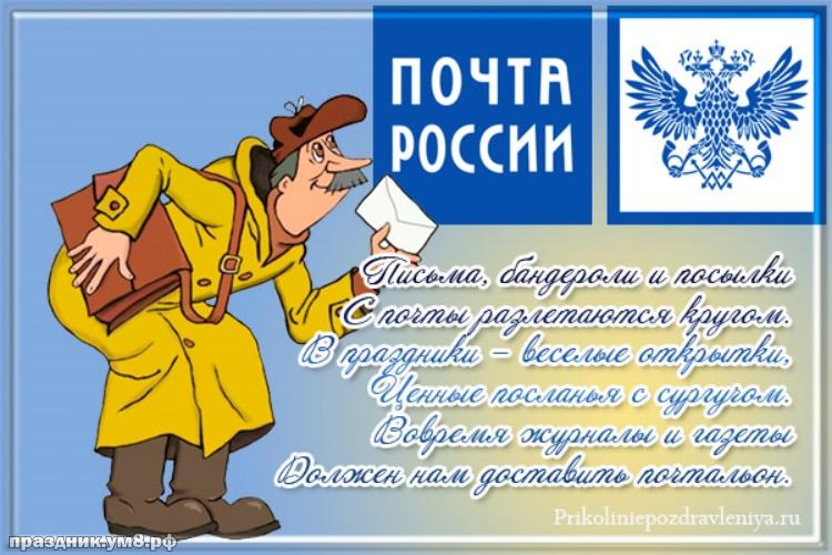 Скачать бесплатно идеальную открытку на день почты, для друга или подруги! Красивые открытки! Переслать в telegram!