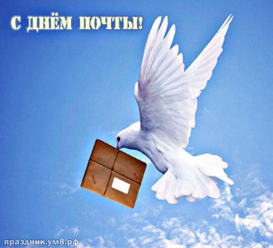 Скачать замечательнейшую картинку на день почты, для друга или подруги! Красивые открытки! Поделиться в facebook!