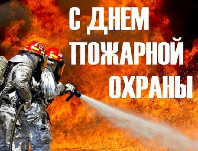 Скачать бесплатно классную открытку с днем пожарника, дорогие пожарные! Поделиться в вк, одноклассники, вацап!