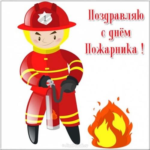 Найти прекраснейшую картинку с днем пожарника коллеге, другу! Красивые пожелания для всех! Переслать на ватсап!