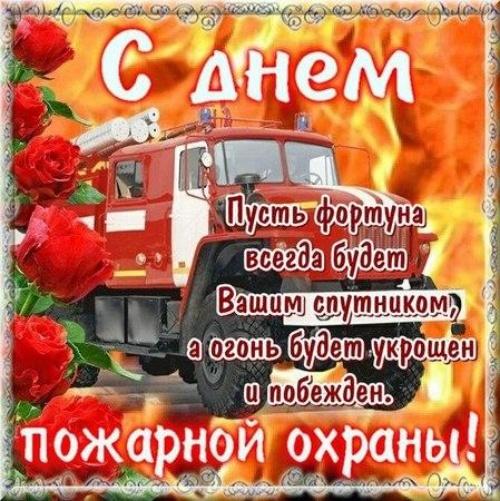 День пожарника