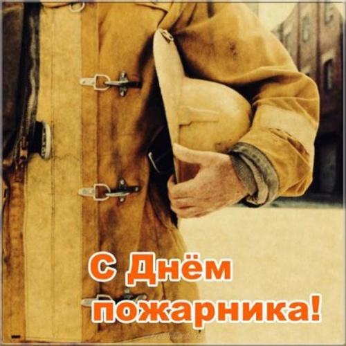 Скачать радушную картинку на день пожарника (красивые открытки)! Пожелания своими словами пожарникам! Переслать в вайбер!