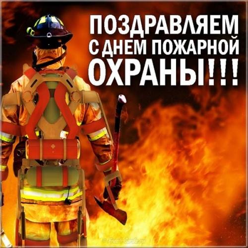 Скачать видную открытку с днем пожарника, дорогие пожарные! Переслать в пинтерест!