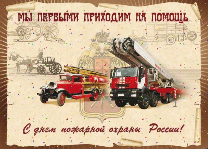Скачать бесплатно утонченную картинку с днем пожарника коллеге, другу! Красивые пожелания для всех! Переслать в viber!