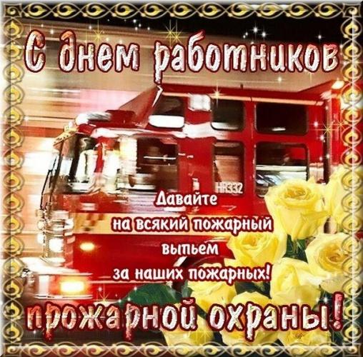 Скачать загадочную открытку с днем пожарника, открытки, картинки друзьям, коллегам! Отправить на вацап!
