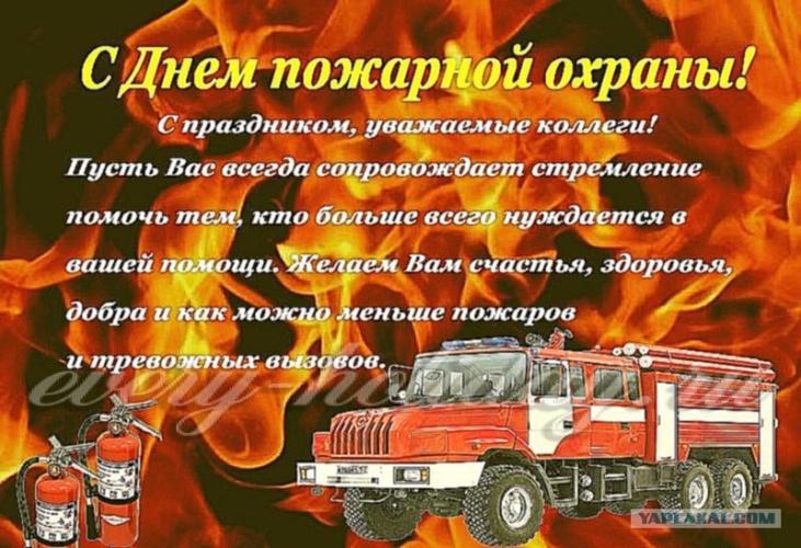 Найти неземную картинку на день пожарника, для друга! Красивые открытки! Переслать в instagram!