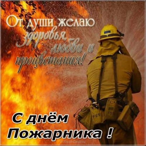 Найти энергичную открытку с днем пожарника коллеге, другу! Красивые пожелания для всех! Переслать в instagram!
