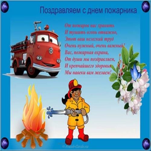 Скачать онлайн аккуратную открытку с днем пожарника, друзья! Ура! Поделиться в вацап!