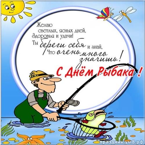 Скачать онлайн рождественскую открытку с днем рыбака, друзья! Ура! Отправить в телеграм!