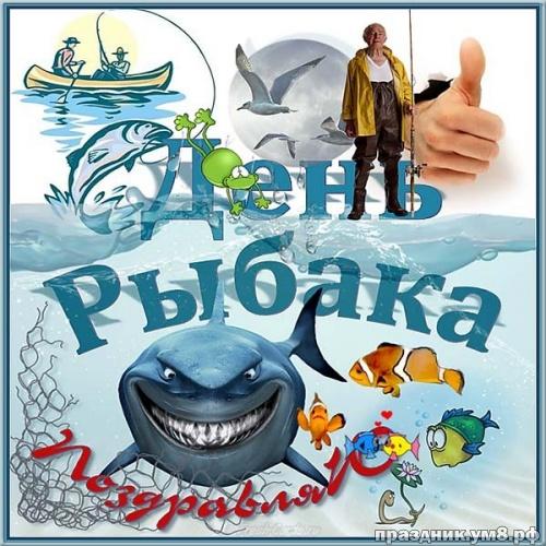 Найти эмоциональную картинку с днем рыбака коллеге, другу, подруге! Красивые пожелания для всех рыбаков! Переслать в пинтерест!