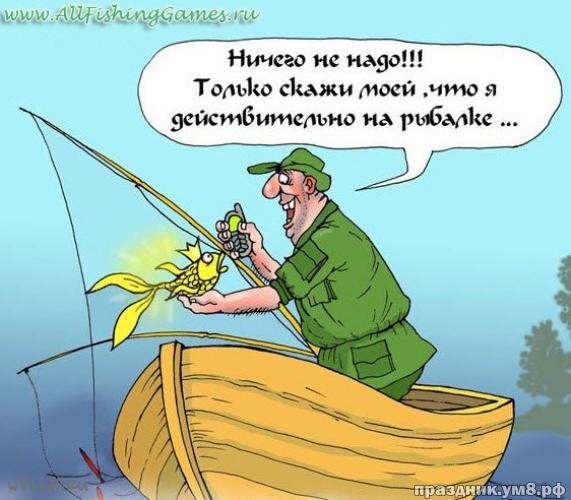 Скачать бесплатно энергичную картинку с днем рыбака, друзья! Ура! Отправить по сети!