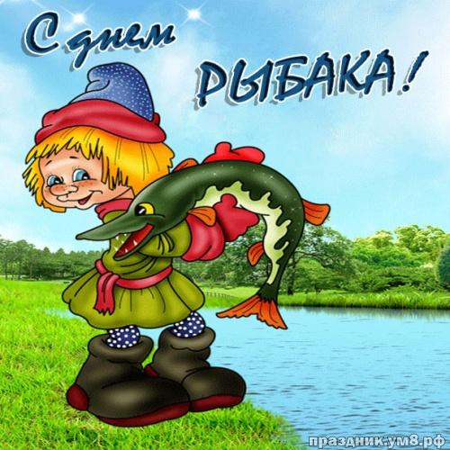 Найти оригинальную открытку на день рыбака, для друга или подруги! Красивые открытки рыбаку и рыбачке! Переслать в пинтерест!
