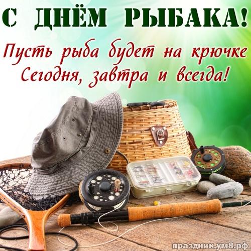 Скачать бесплатно очаровательную открытку (открытки, картинки с днем рыбака) с праздником! Для рыбаков! Переслать в пинтерест!