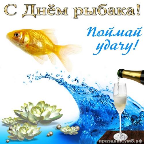 Скачать бесплатно милую открытку на день рыбака (поздравление в прозе)! Друзьям и подружкам, рыбакам и рыбачкам! Поделиться в facebook!