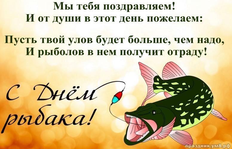 Найти отменную открытку на день рыбака, для друга или подруги! Красивые открытки рыбаку и рыбачке! Отправить на вацап!