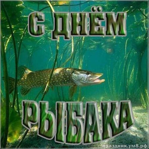 Скачать бесплатно воздушную открытку с днем рыбака, красивые картинки! С праздником, любимые рыбаки и рыбачки! Отправить по сети!