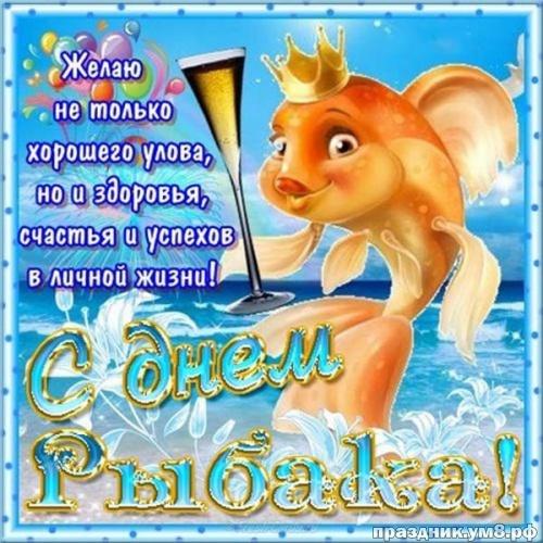 Найти замечательнейшую открытку на день рыбака (красивые открытки)! Пожелания своими словами рыбакам! Переслать в viber!