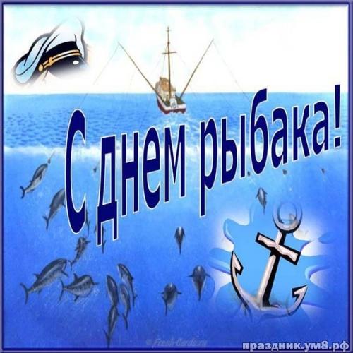 Скачать чудодейственную картинку с днем рыбака, красивые картинки! С праздником, любимые рыбаки и рыбачки! Переслать в instagram!