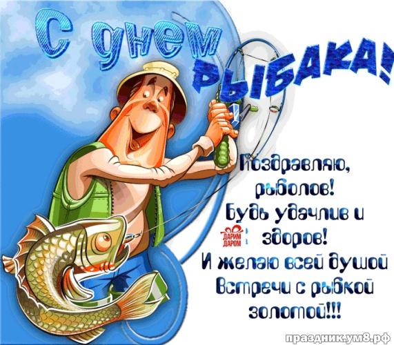 Найти идеальную открытку с днем рыбака коллеге, другу, подруге! Красивые пожелания для всех рыбаков! Поделиться в whatsApp!