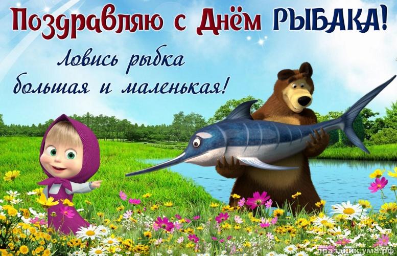 Скачать бесценную открытку на день рыбака (поздравление в прозе)! Друзьям и подружкам, рыбакам и рыбачкам! Переслать в viber!