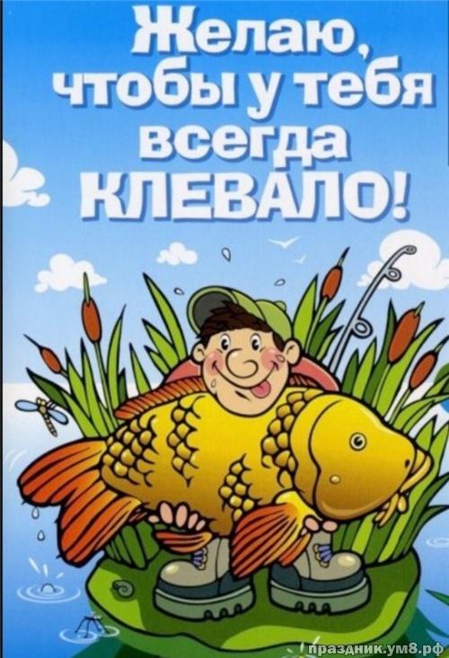 Скачать оригинальную открытку с днем рыбака коллеге, другу, подруге! Красивые пожелания для всех рыбаков! Поделиться в вк, одноклассники, вацап!