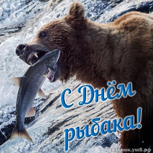 Найти отменную открытку на день рыбака (поздравление в прозе)! Друзьям и подружкам, рыбакам и рыбачкам! Переслать на ватсап!