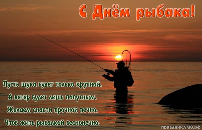Найти искреннюю картинку с днем рыбака, красивые картинки! С праздником, любимые рыбаки и рыбачки! Для вк, ватсап, одноклассники!