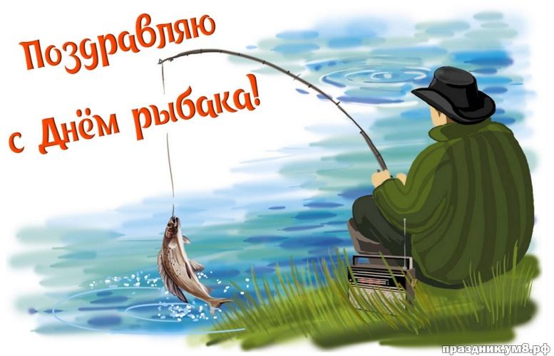 Найти драгоценную картинку (открытки, картинки с днем рыбака) с праздником! Для рыбаков! Переслать в telegram!