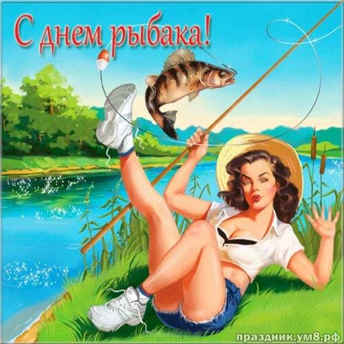 Скачать онлайн модную открытку (открытки, картинки с днем рыбака) с праздником! Для рыбаков! Переслать в viber!