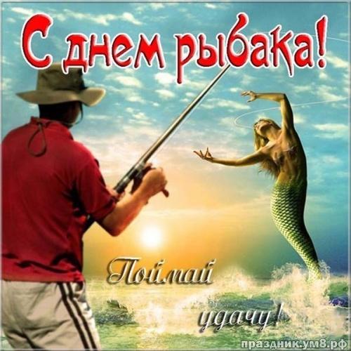 Скачать волшебную открытку с днем рыбака, рыбаки! Для инстаграма!