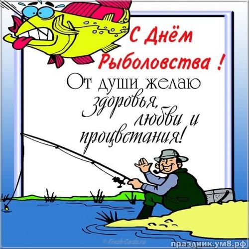 Скачать новую открытку (открытки, картинки с днем рыбака) с праздником! Для рыбаков! Переслать в instagram!