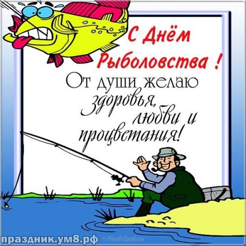Скачать бесплатно аккуратную открытку (открытки, картинки с днем рыболовства) с праздником, рыбаки! Для вк, ватсап, одноклассники!