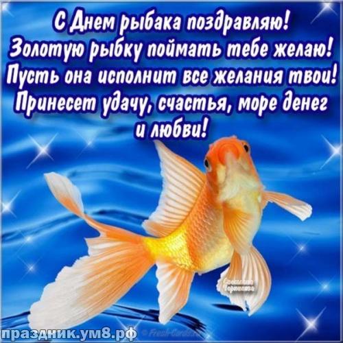 Скачать бесплатно искреннюю открытку с днем рыболовства, с днём рыбака, друзьям, коллегам! Переслать в telegram!
