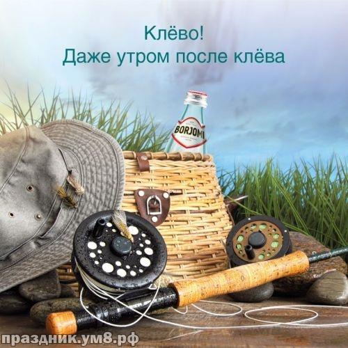 Скачать грациозную картинку на день рыболовства, рыбака для друга! Красивые открытки! Отправить в телеграм!