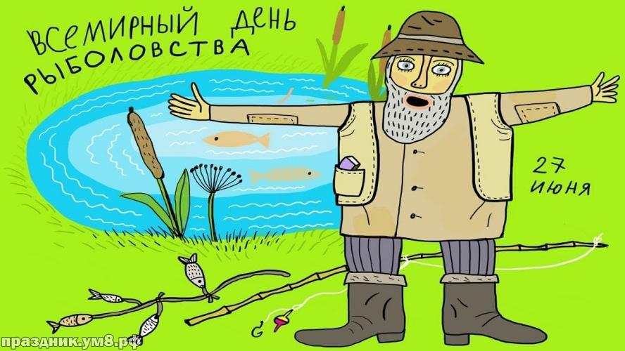 Скачать онлайн творческую картинку с днем рыболовства коллеге, другу! Красивые пожелания! Отправить в вк, facebook!