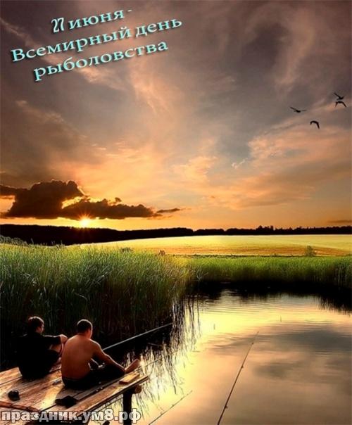 Скачать онлайн драгоценнейшую картинку на день рыболовства (красивые открытки)! Пожелания своими словами! Отправить по сети!