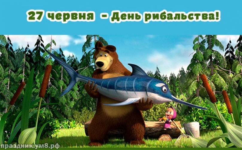 Скачать онлайн жизнерадостную картинку с днем рыболовства, с днём рыбака, друзья! Ура! Для инстаграма!