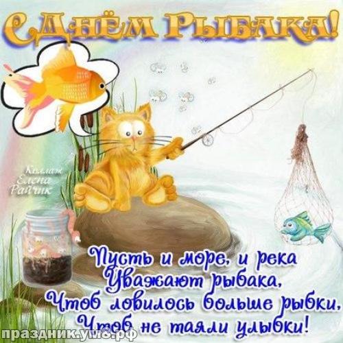 Скачать бесплатно креативную открытку на день рыболовства (красивые открытки)! Пожелания своими словами! Поделиться в facebook!