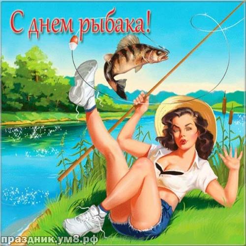 Найти замечательнейшую открытку на день рыболовства (красивые открытки)! Пожелания своими словами! Отправить в instagram!