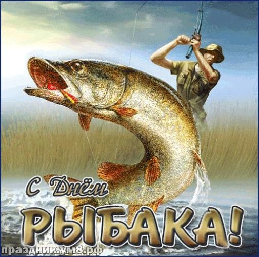 Скачать онлайн волшебную открытку (открытки, картинки с днем рыболовства) с праздником, рыбаки! Отправить в телеграм!